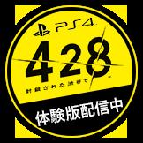 PS4/428 封鎖された渋谷で/体験版配信中