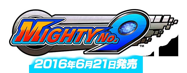 Mighty No. 9(マイティーナンバーナイン)