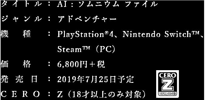タイトル: AI : ソムニウムファイル/ ジャンル:本格推理アドベンチャー/ 機種:PlayStationR4, Nintendo Switch?, Windows PC (SteamR)/ 価格:未定/ 発売日:未定/ CERO:審査予定