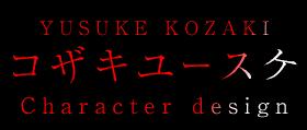 Character Designer コザキユースケ
