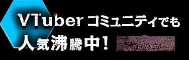VTuber コミュニティでも人気沸騰中!