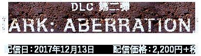 DLC 第二弾 『ARK: ABERRATION』
