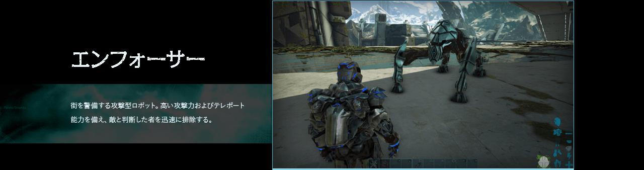 エンフォーサー(仮) 街を警備する攻撃型ロボット。高い攻撃力およびテレポート能力を備え、敵と判断した者を迅速に排除する。