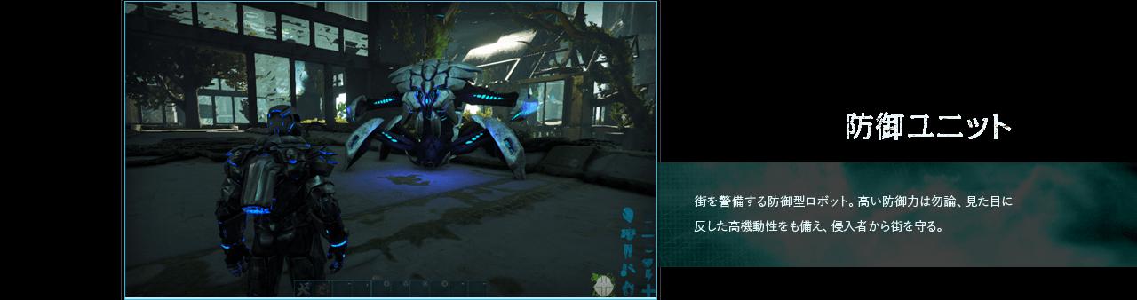 ディフェンスユニット(仮) 街を警備する防御型ロボット。高い防御力は勿論、見た目に反した高機動性をも備え、侵入者から街を守る。