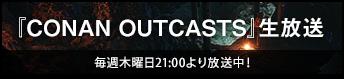 『Conan Outcasts』生放送/毎週木曜日21:00より放送中!