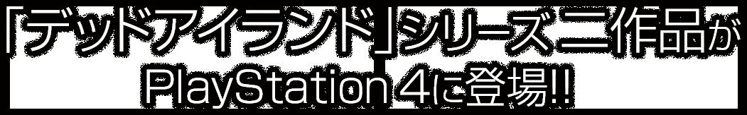 「デッドアイランド」シリーズ 二作品がPlayStation 4に登場!!