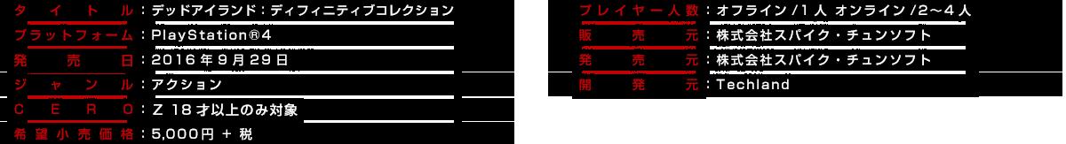 タイトル:デッドアイランド:ディフィニティブコレクション|プラットフォーム:PlayStation®4|発売日:2016年9月29日|ジャンル:アクション|CERO:Z 18才以上のみ対象|希望小売価格:5,000円 + 税