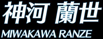 神河 蘭世 MIWAKAWA RANZE