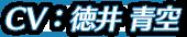 CV:徳井 青空