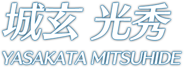 城玄 光秀 YASAKATA MITSUHIDE