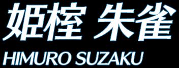 姫榁 朱雀 HIMURO SUZAKU