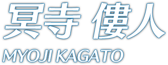 冥寺 僂人 MYOJI KAGATO