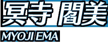 冥寺 閻美 MYOJI EMA