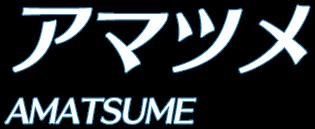 アマツメ AMATSUME