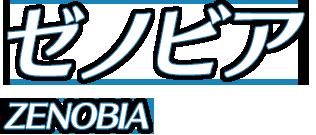ゼノビア ZENOBIA