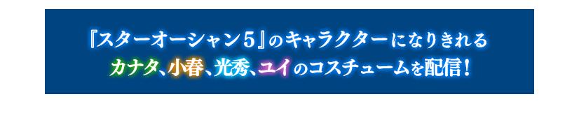 『スターオーシャン5』のキャラクターになりきれるカナタ、小春、光秀、ユイのコスチュームを配信!