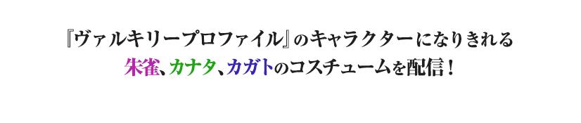 『ヴァルキリープロファイル』のキャラクターになりきれる朱雀、カナタ、カガトのコスチュームを配信!