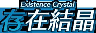 存在結晶 Existence Crystal