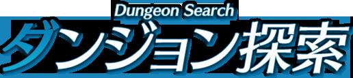 ダンジョン探索 Dungeon Search