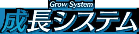 成長システム Grow System
