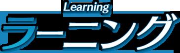 ラーニング Learning