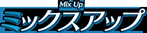 ミックスアップ Mix Up