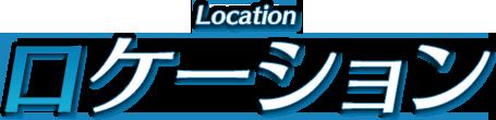 ロケーション Location