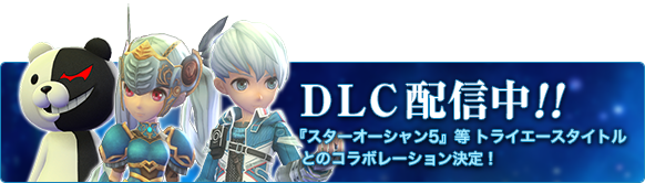 DLC配信中!!