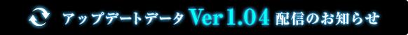 アップデートデータ Ver1.04配信のお知らせ