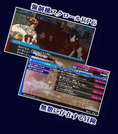 強制横スクロールRPG/無数に存在する冒険