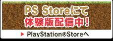 PS Storeにて体験版配信中!