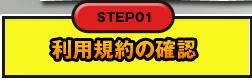 STEP01:利用規約の確認