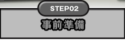 STEP02:事前準備