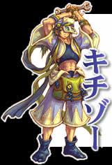 登場人物:キチゾー