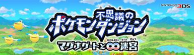 『 ポケモン不思議のダンジョン ~マグナゲートと∞迷宮(むげんだいめいきゅう)~ 』公式サイトはこちら