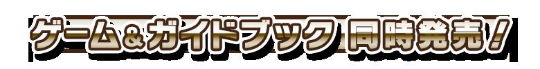 ゲーム&ガイドブック同時発売!!