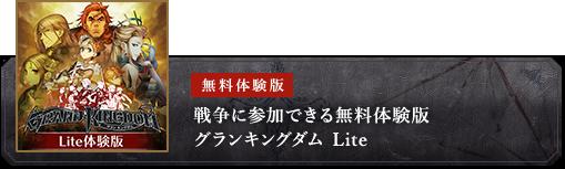 戦争に参加できる無料体験版 グランキングダム Lite体験版