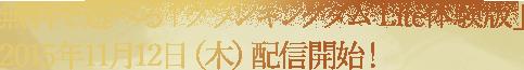 無料で遊べる「グランキングダム Lite体験版」 2015年11月12日(木)配信開始!