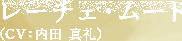 レーチェ・ムート (CV:内田 真礼)