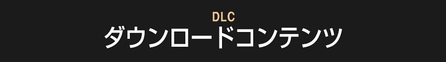 DLC ダウンロードコンテンツ
