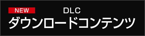 dlc|ダウンロードコンテンツ