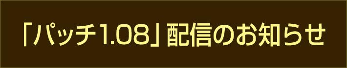 「パッチ1.08」配信のお知らせ