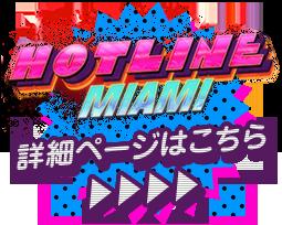 Hotline Miami詳細ページ