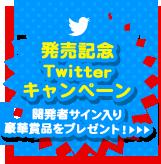 発売記念Twitterキャンペーン 開発者サイン入り豪華賞品をプレゼント!