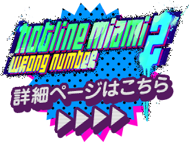Hotline Miami2 Wrong Numbers