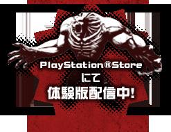 PlayStation®Storeにて体験版配信中!