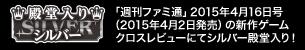 「週刊ファミ通」2015年4月16日号(2015年4月2日発売)の新作ゲームクロスレビューにてシルバー殿堂入り!