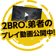 2BRO.弟者のプレイ動画公開中!