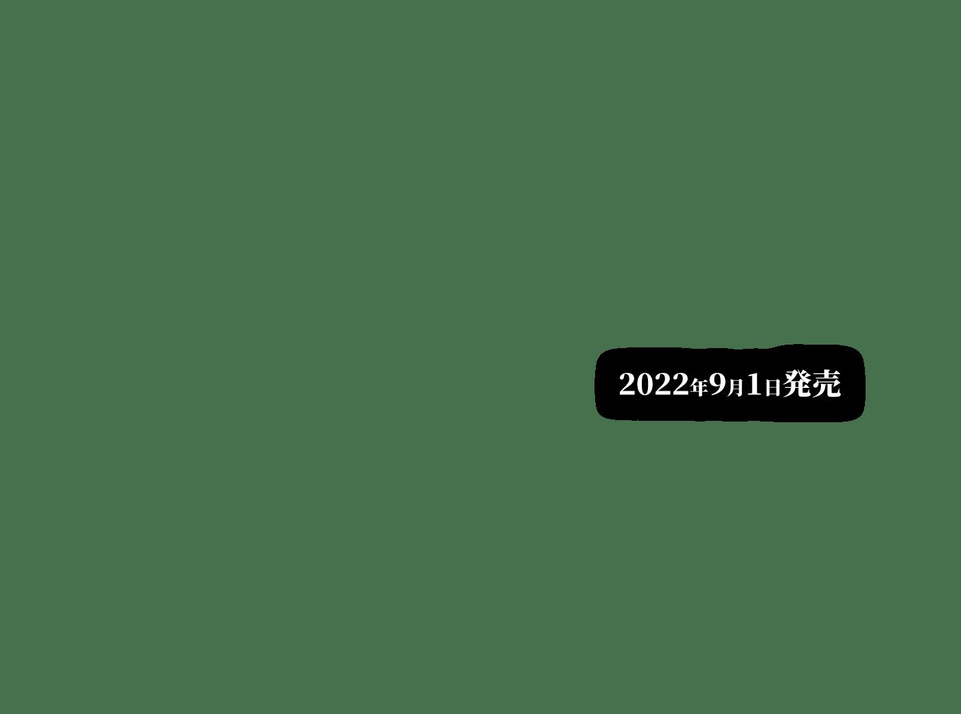2022年発売予定