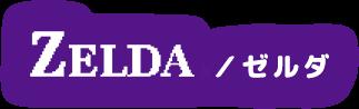 ZELDA / ゼルダ